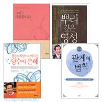 강준민 목사 2007~2009년 출간(개정)도서 세트(전4권)