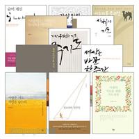 김영봉 저서 세트(전12권)