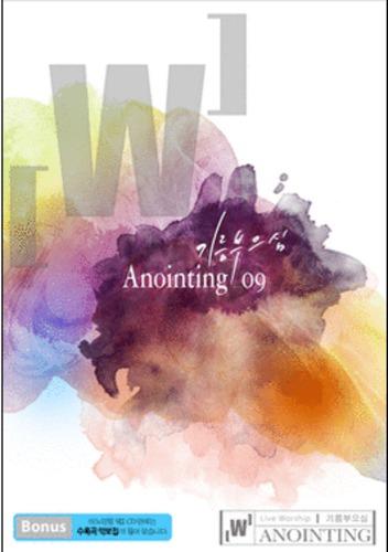 어노인팅 9집 - 기름부으심 (2CD DVD)