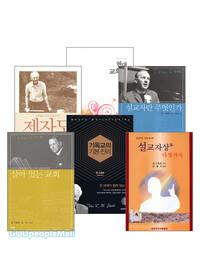 존 스토트 2009~2010년 출간도서 세트(전9권)