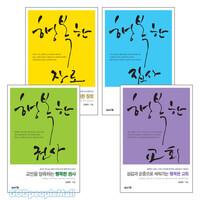 행복한 교회 장로 집사 권사 세트 (전4권)