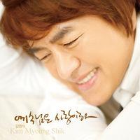 김명식 - 예수님은 사랑이라 (CD)
