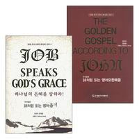정석준 목사의 덩어리 영어성경 시리즈 세트(전2권)