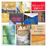 안승오 교수 저서 세트(전8권)