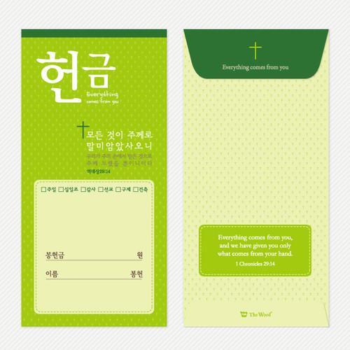 기쁨 헌금봉투 - 무지헌금 (50매)
