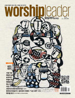 Worshipleader 한국판 2014년 10월호