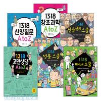 1318 청소년 도서 시리즈 세트(전5권)