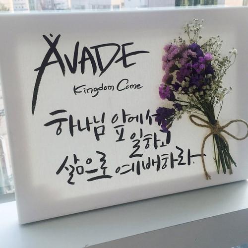 나만의 특별한 캘리그라피 액자 3호(28 X 22)