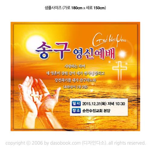 송구영신현수막_004 (180 x 150 )