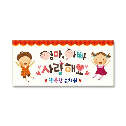 어버이날현수막-028  ( 200 x 90 )