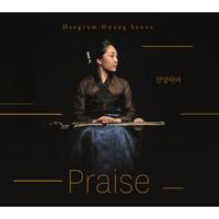 황한나 해금 연주 - 찬양하라(CD)