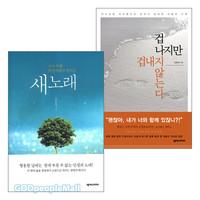 김종원 목사 저서 세트(전2권)