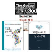 최성훈 교수 현대목회 시리즈 세트(전3권)