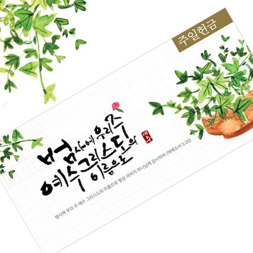 캘리헌금봉투 JM-201(주일헌금 50매/1속)