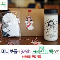 <갓월드> 선물세트 NO.6 사랑의예수님 보틀+양말(라벨 선물포장상품)
