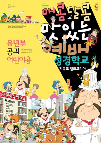 ★캠프코리아★여름성경학교 - 유년부 어린이공과 (매콤달콤 맛있는 예배)