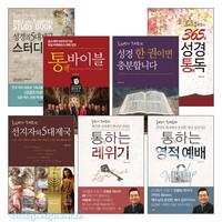 조병호 목사 2017~2018년 출간(개정) 도서 세트(전7권)