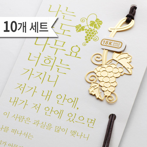 18k금장 책갈피_성경속의 식물 포도 (10개 set)