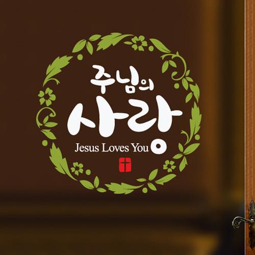 [말씀스티커]주님의 사랑