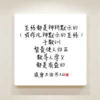 순수캘리 중국어말씀액자 - CSA0014 디모데후서 3장 16절