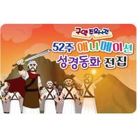구약인물 52주 CTM 애니메이션 성경동화 전집