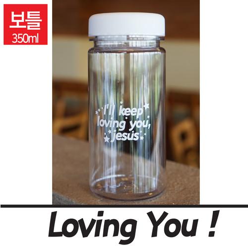 <갓월드> Loving You _ 친환경보틀(350ml)
