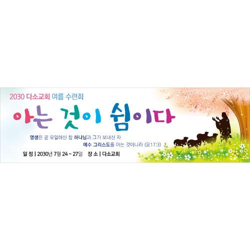 여름성경학교현수막-209 ( 200 x 60 )