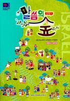 2020년 1학기 GPL플러스 2-1 아동부 저학년 (어린이용)- 통합공과