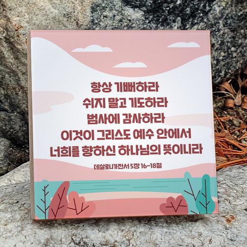 성경말씀액자 자작나무-02 항상 기뻐하라