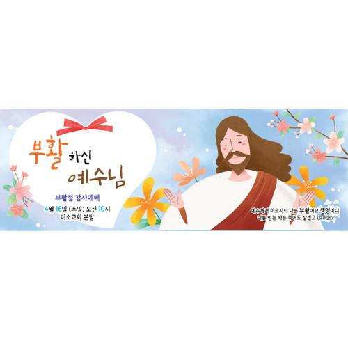 교회부활절현수막-185 ( 200 x 70 )