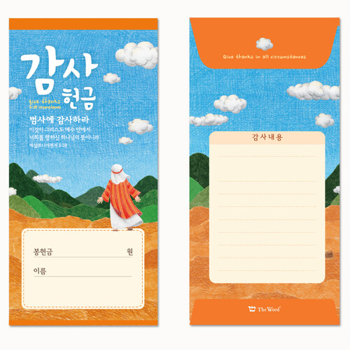 Covenant 주일학교헌금봉투 - 감사(50매)