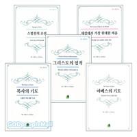 프리스브러리 찰스 스펄전 시리즈 세트(전5권)