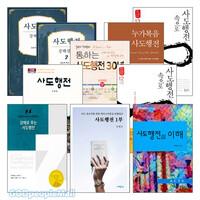 사도행전 연구와 설교 관련 2018년 출간(개정)도서 세트(전11권)