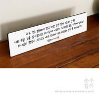 순수캘리 성경말씀액자 - SA0183 빌립보서 4장 6~7절