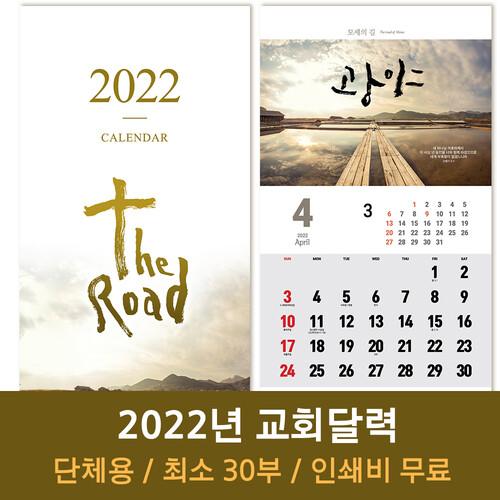 (인쇄용) 2021년 교회달력 벽걸이 하나님의 이름 Names of God