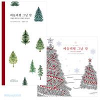 베들레헴 그날 밤 묵상집 컬러링북(전2권)