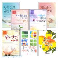 김진홍 목사(금천설교아카데미 원장) 저서 세트(전7권)