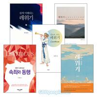 레위기 연구와 설교 관련 2021년 출간(개정)도서 세트(전5권)