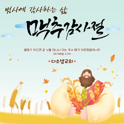 맥추감사주일현수막-009 ( 180 x 180 )