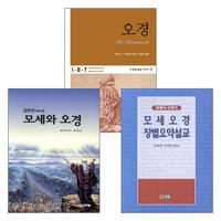 모세오경 연구와 설교 관련 2014년~2016년 출간(개정)된 도서 세트(전3권)