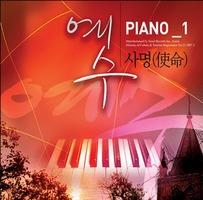 예수 PIANO Vol.1 -  사명(CD)
