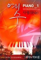 예수 PIANO Vol.1 - 사명 (악보)