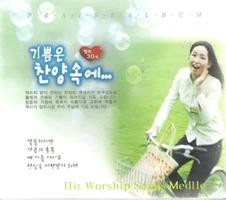 기쁨은 찬양속에vol.2(CD)