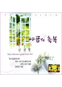 야곱의 축복 VOL2(CD)