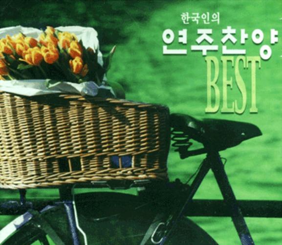 한국인의 연주찬양 베스트 1,2 집 (2CD)