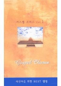 가스펠 코러스 1 - Gospel Chorus (Tape)