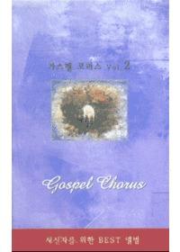 가스펠 코러스 2 - Gospel Chorus (Tape)