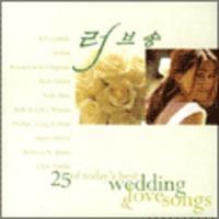 러브송 - 25 Of Today`s Best Wedding & Love Songs (2CD)