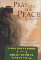 Paul Wilbur - Pray for the Peace of Jerusalem (Tape)