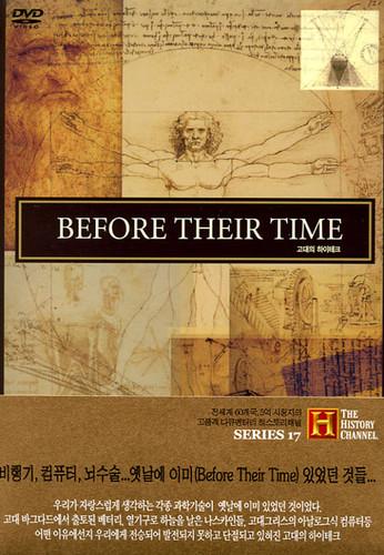 THE HISTORY CHANNEL 9 고대의 하이테크 (1DISC - DVD)